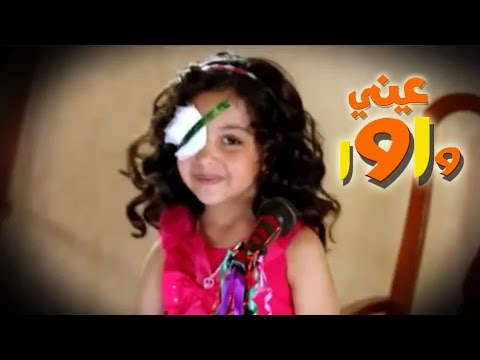 عيني واوا - رنده صلاح الكردي بايقاع