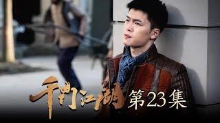 《千门江湖之诡面疑云》 第23集 (民国悬疑)【高清】 欢迎订阅China Zone