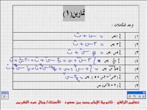 درس في الرياضيات: حساب التكامل