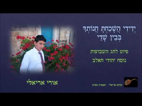 ידידי השכחת אורי אריאלי פיוט לחג השבועות נוסח יהודי חלאב