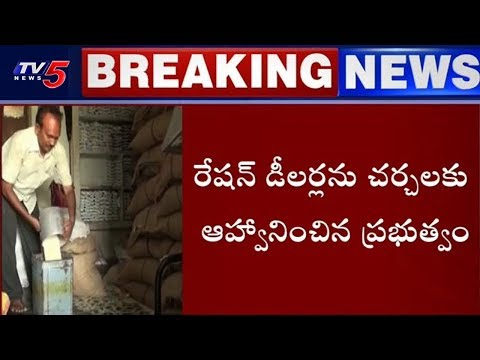 Telangana Ration Dealers to Go On Strike From July 1st | TV5 News