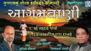 AGAM VANI Bhajan   Non Stop   New Gujarati Bhajan 2018   Fakirchand Shrimali   RDC Gujarati