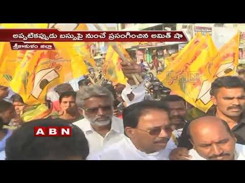 'Go back Modi' slogans greet Amit Shah in Srikakulam district | ABN Telugu