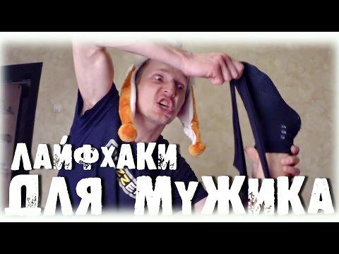 ЛАЙФХАКИ ДЛЯ МУЖИКА!