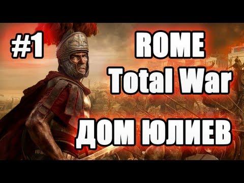 ИГРАЕМ В КЛАССИЧЕСКУЮ СТРАТЕГИЮ - Rome Total War # 1 Кампания Дом Юлиев