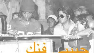 Habibi Funk حبيبي فنك Hamid El Shaeri Ayonha Egypt 1980s Pre Order Below