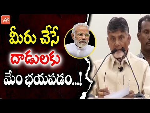 AP CM Chandrababu Comments on PM Modi | AP Special Status | IT Raid on TDP Leaders | YOYO TV Channel