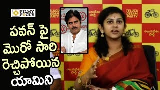 Yamini Satirical Punch on Pawan Kalyan and YS Jagan