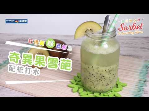 Cold Press Juicer Recipe:Kiwi Fruit Sobet Soda
