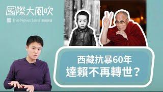 國際大風吹|西藏達賴喇嘛流亡60年,轉世問題吵什麼?|EP44