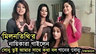 'মিলনতিথি'র নায়িকারা 'সোনু' গান করে চমকে দিলেন   Milon Tithi actress singing 'Sonu Tui Amar' song