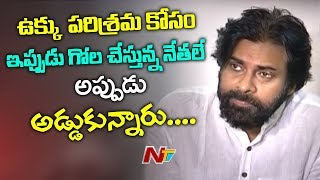 Janasena Chief Pawan Kalyan Comments On TDP Party Over Kadapa Steel Factory Issue | NTV