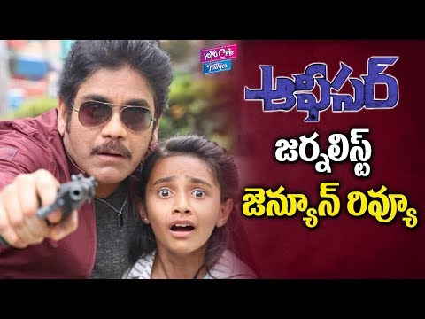 Journalist Genuine Review On Officer Movie | Ram Gopal Varma | Nagarjuna | RGV | YOYO Cine Talkies