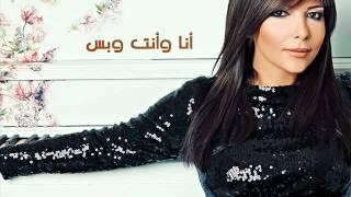 Assala - Ana W Anta W Bas / اصاله -أنا وأنت وبس