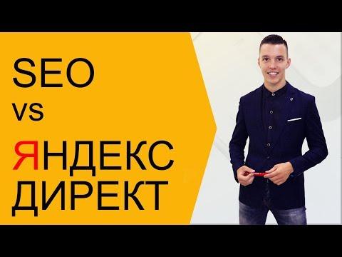 СЕО продвижение или продвижение Яндекс Директ? Что выбрать для бизнеса?
