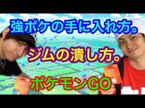 【ポケモンGO攻略動画】最強ポケモンとジムでの戦い方を語り合う – 長さ: 11:09。