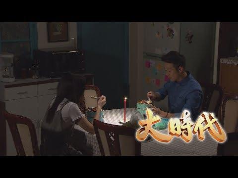 台劇-大時代-EP 041
