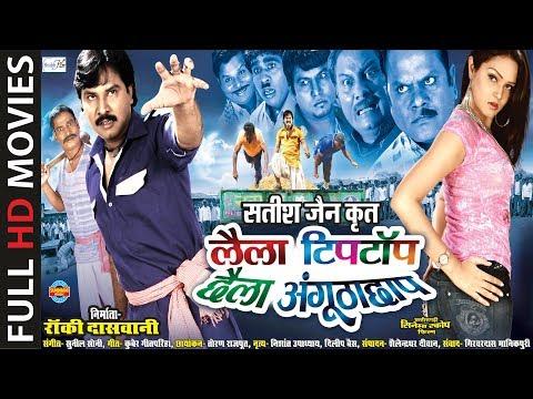 Laila Tip Top Chhaila Angutha Chaap - Chhattisgarhi Superhit Movie - Karan Khan, Shikha - Full HD