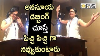 Anasuya Funny Dubbing for Kathanam Movie