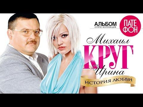 Михаил КРУГ и Ирина КРУГ - История любви (Full album)