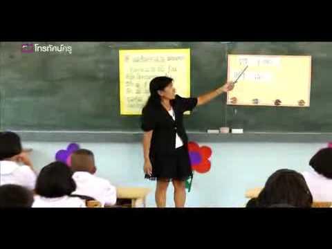 การสอนภาษาไทย