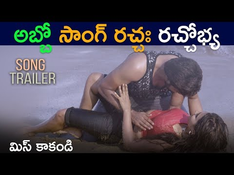 సాంగ్ రచ్చోభ్య - Bichagada Majaka Song trailer 2018 - Latest Telugu Movie 2018 - Neha deshpandey