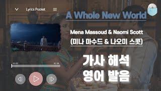 A Whole New World - Mena Massoud & Naomi Scott 영화 알라딘 OST[2019][가사 해석, 영어 한글 발음]