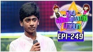 Odi Vilayadu Pappa | Season 5 - #249 | Kishore Kumar - Dance Show | 02/09/2017 | Kalaignar TV