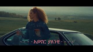 Teddy Afro New Song Marakiye With Lyrics ማራኪዬ ቴዲ አፍሮ