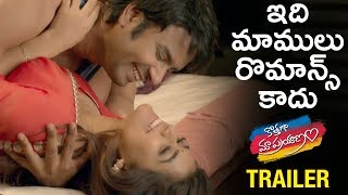 Kothaga Maa Prayanam Movie Trailer  Yamini Bhasker