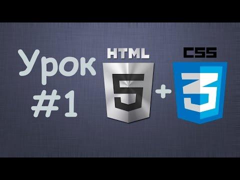 Создаем сайт на HTML5 + CSS3 | Вступление