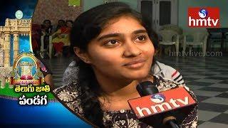 Little Musicians Academy Students On Telugu |  ప్రపంచ తెలుగు మహా సభలు 2017 | WTC 2017 | hmtv News