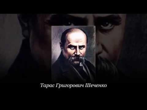 Тарас Шевченко (відео-презентація)