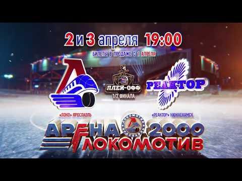 «Локо» готовится к полуфиналу Кубка Харламова