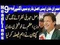 PM Imran Khan makes another Big Announcement   Headlines & Bulletin 9 PM   10 Nov 2018   Dunya News