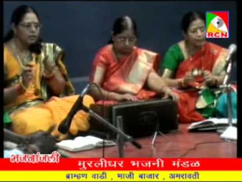Muralidhar  Bhajani Mandal's Marathi Bhajans Part2 video