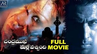 Chandramukhi Malli Vachindi Horror Telugu Full Movie   AR Entertainments