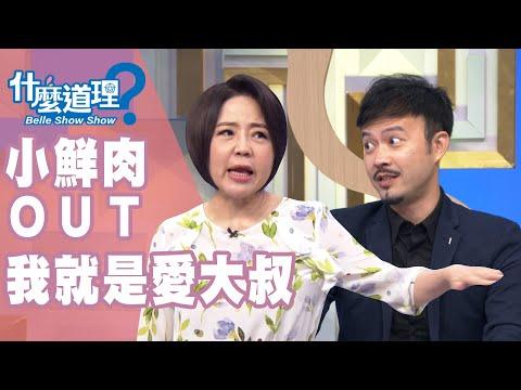 台綜-什麼道理?-20191010-小鮮肉OUT我就是愛大叔!
