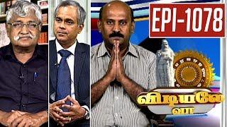 Vidiyale Vaa   Epi 1078   18/07/2017   Kalaignar TV