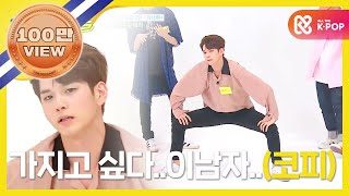 (Weekly Idol EP.315) WANNA ONE Member's Thigh Sweep Dance [잔망X섹시 허벅지 쓸기 댄스]
