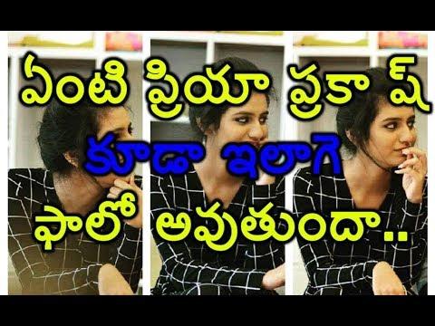 Priya Prakash Follows Trending|| ఏంటి ప్రియా ప్రకాష్ కూడా ఇలాగె ఫాలో అవుతుందా.