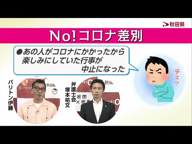 「NO!コロナ差別」CM映像(弁護士会編)