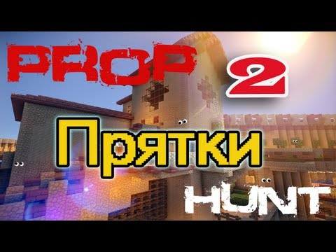 [ч.02] Minecraft - PropHunt или прятки с друзьями ( HiveMc.eu )