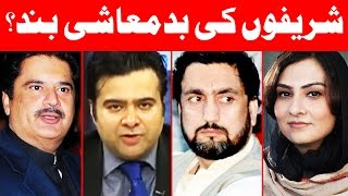 PANAMA SPECIAL - On The Front with Kamran Shahid - 20 April 2017 - Dunya News