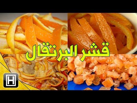 فوائد قشر البرتقال العشرة وإستعمالاته الصحيحة على الجسم thumbnail