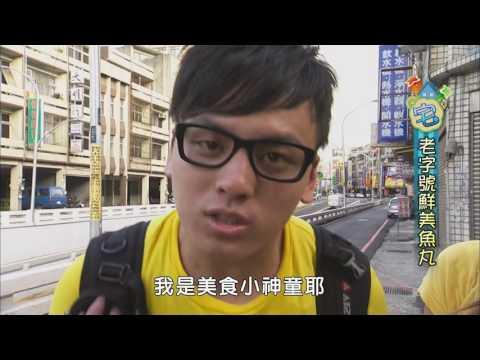 台灣-阿宅美食通-EP 004-美味香Q饅頭