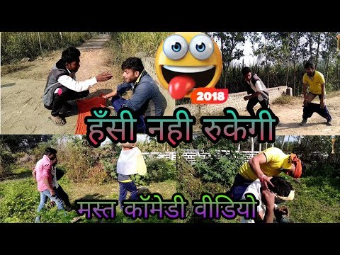 latest comedy video 2018 | must watch this funny video | amazing comedy video | desi chore return