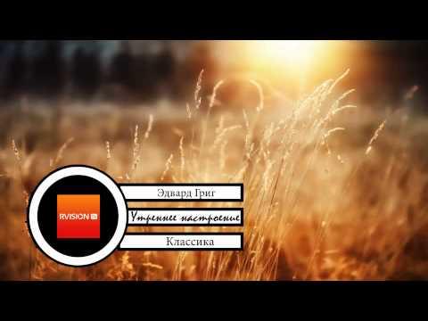 Григ Эдвард - Сюита Пер Гюнт №1, op.46