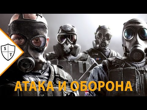 Лучшие оперативники в Rainbow Six: Siege