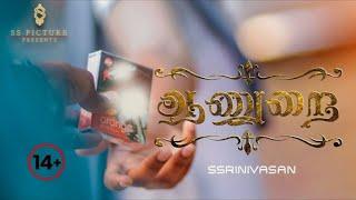 அகல்யா   ஆணுறை   CONDOM   Akalya   Anurai   Tamil short film   SSRINIVASAN